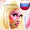 Nicki Minaj Russia avatar